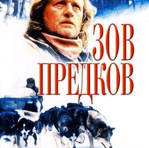 Фильм Зов предков